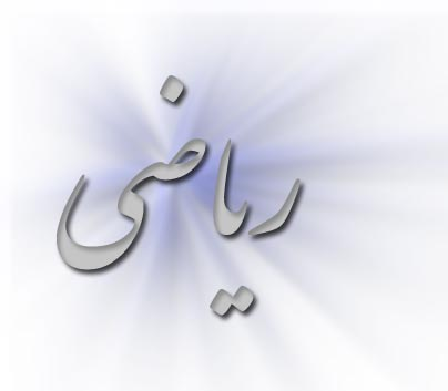 ریاضیـــــــــــــات ملکـــه ی علــــــــــــوم - به روز رسانی :  5:15 ع 88/7/21 عنوان آخرین نوشته : 5 = 2 + 2